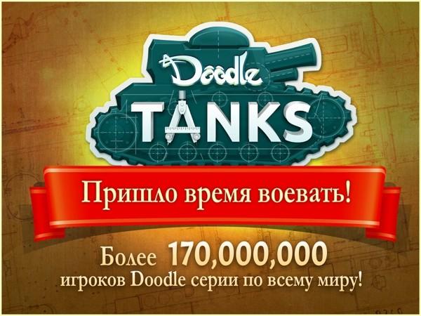 涂鸦坦克软件截图0