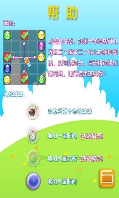 经典消球球软件截图3