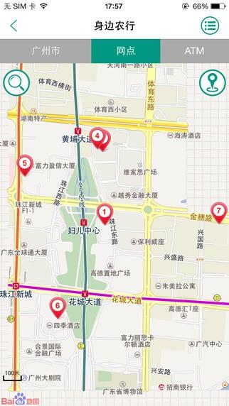 悦农行软件截图0