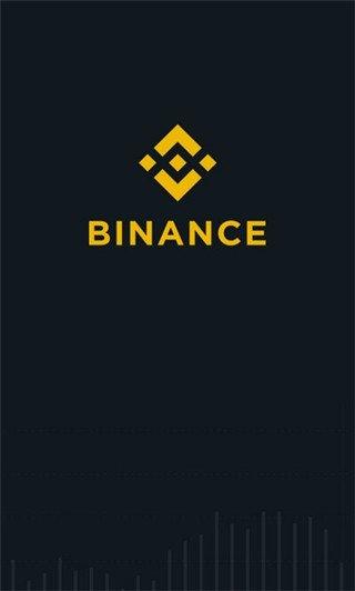 Binance软件截图2