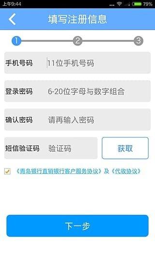 青岛银行直销银行软件截图2
