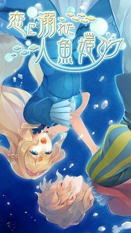 坠入爱情的人鱼公主软件截图2