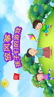 放风筝的孩子游戏软件截图0