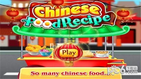 中华美食舌尖上的中国软件截图0
