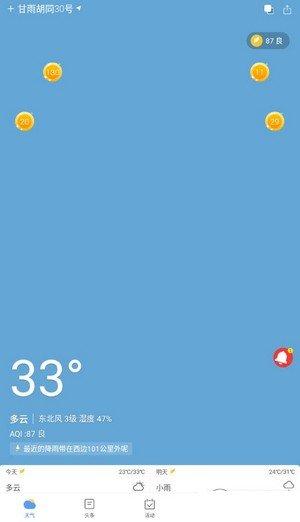 天气预报赚钱版软件截图1