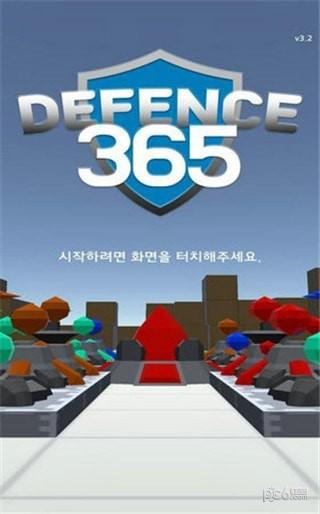 塔防365软件截图0