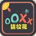 OOXX猜校花