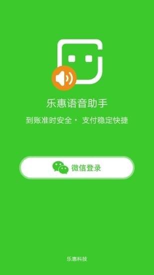 乐惠支付软件截图1