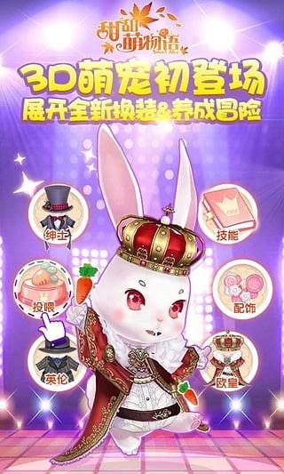 甜甜萌物语百度版软件截图3