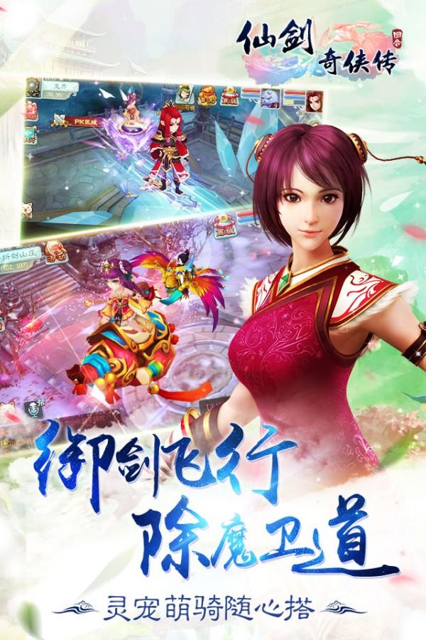 仙剑奇侠传3D回合九游版软件截图1