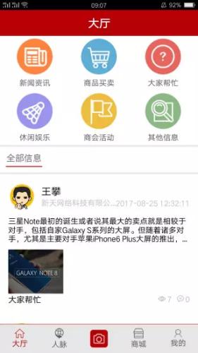 淮安泗阳商会软件截图1