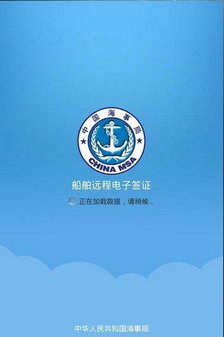 船舶电子签证软件截图1