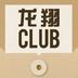 龙翔CLUB