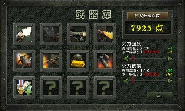 士兵荣耀二战软件截图3