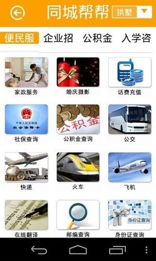 幸福杭州软件截图2