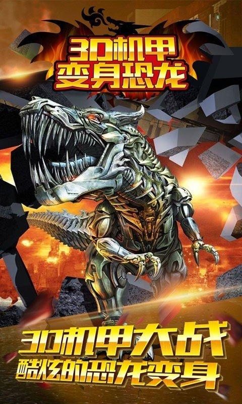 3D机甲变身恐龙软件截图0
