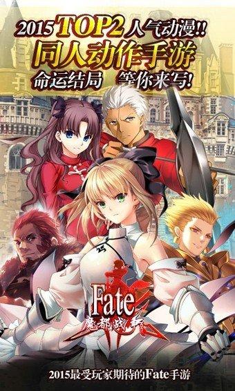 Fate魔都战争360版