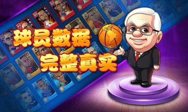 萌卡篮球360版
