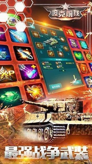 坦克前线帝国ol百度版软件截图1