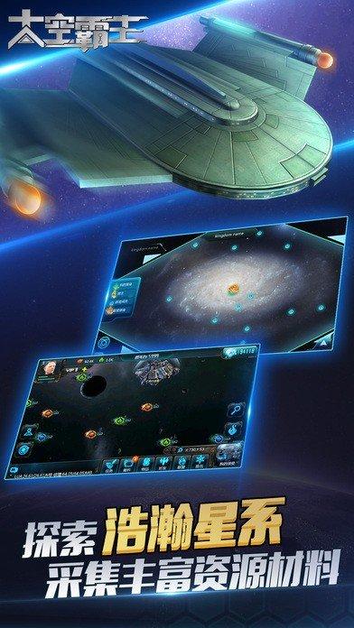 太空霸主软件截图3