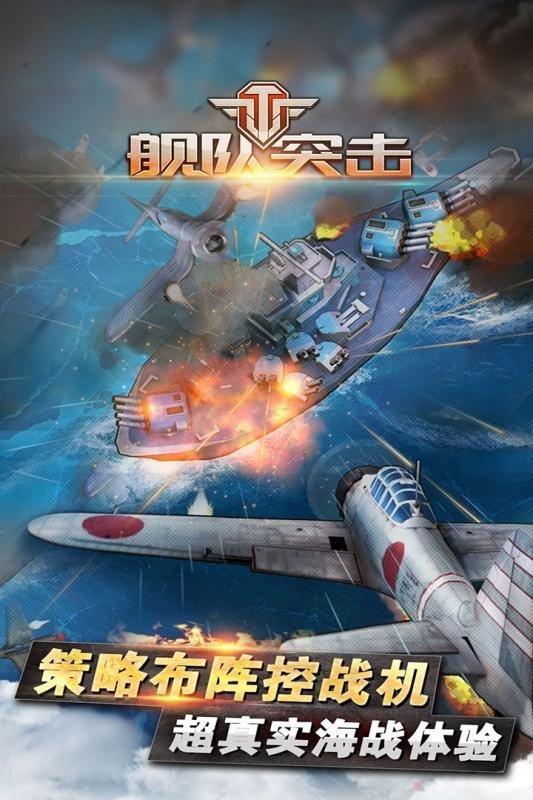 舰队突击九游版