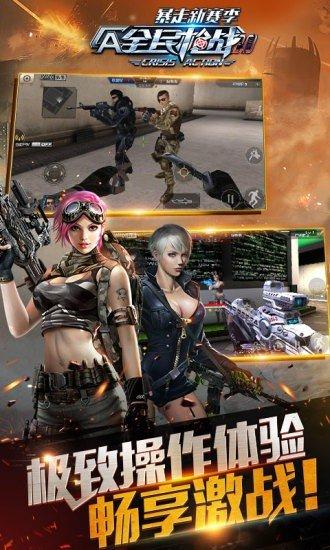 全民枪战360版软件截图3