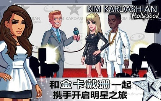 金卡戴珊好莱坞中文版软件截图1