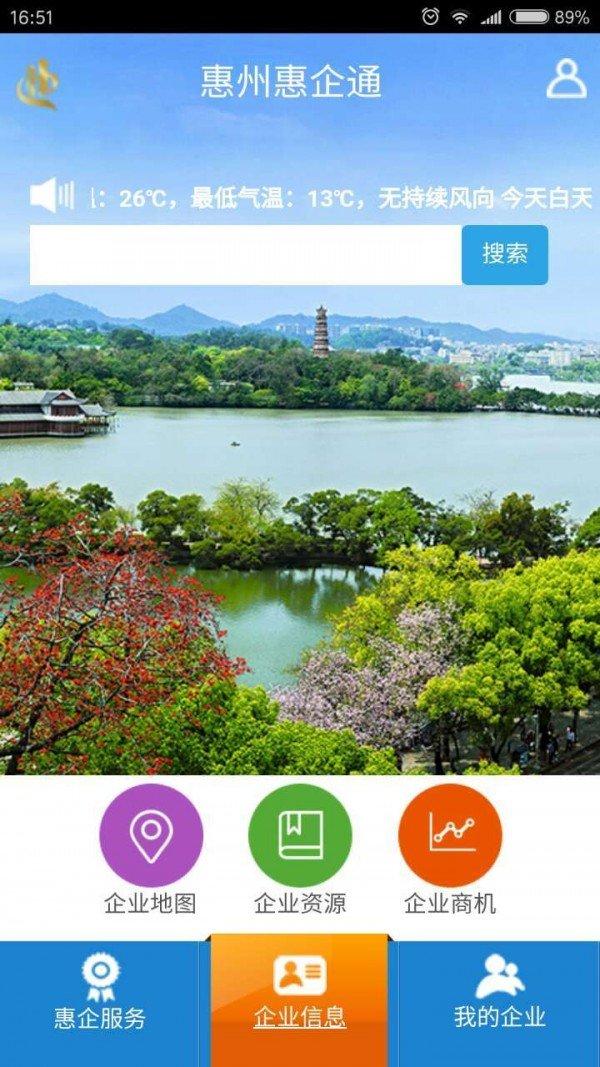 惠州惠企通软件截图1