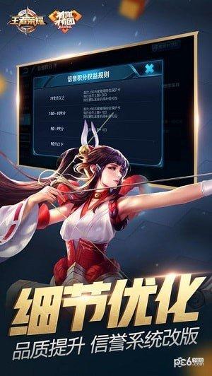 王者荣耀Vulkan版软件截图3