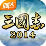 三国志2014(阿达三国志)