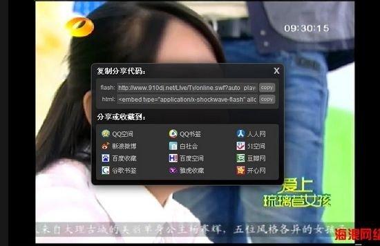 海浪网络电视