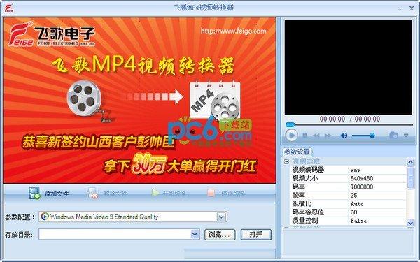 飞歌mp4视频转换器