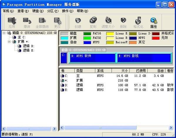 winpm7.0中文版
