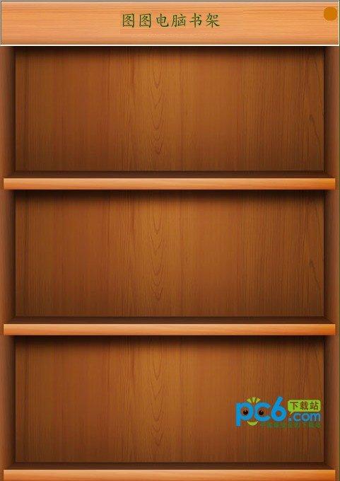 图图电脑书架