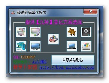 硬盘图标美化程序