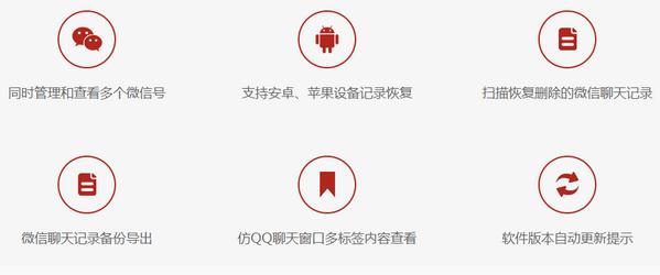 迅捷微信聊天记录恢复软件