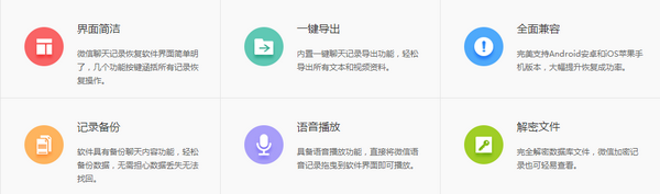 迅捷微信聊天记录恢复器