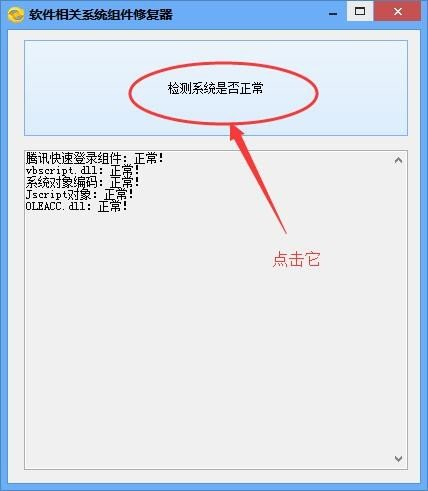 软件相关系统组件修复器下载