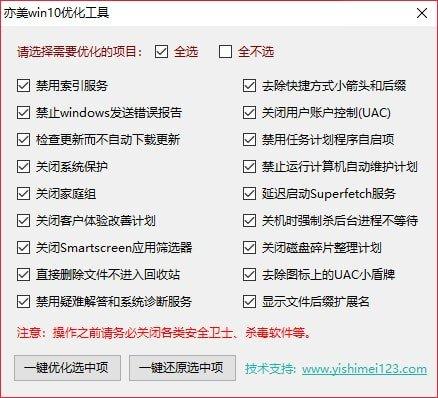 亦美Win10优化工具
