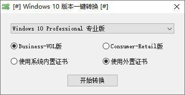 Windows10版本一键切换