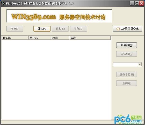 windows3389远程桌面连接器批量管理工具