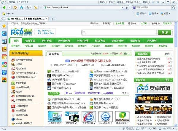 521浏览器