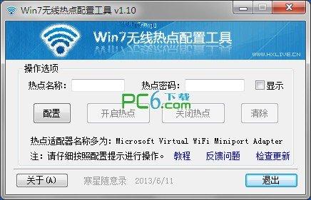 Win7无线热点配置工具