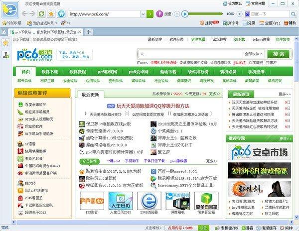 4D游戏浏览器