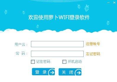 萝卜WiFi