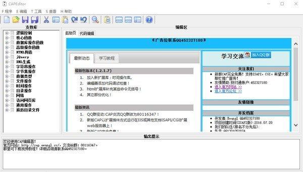 中文动态网页(CAP)下载