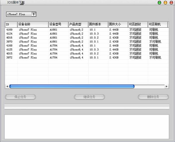 IOS固件下载工具