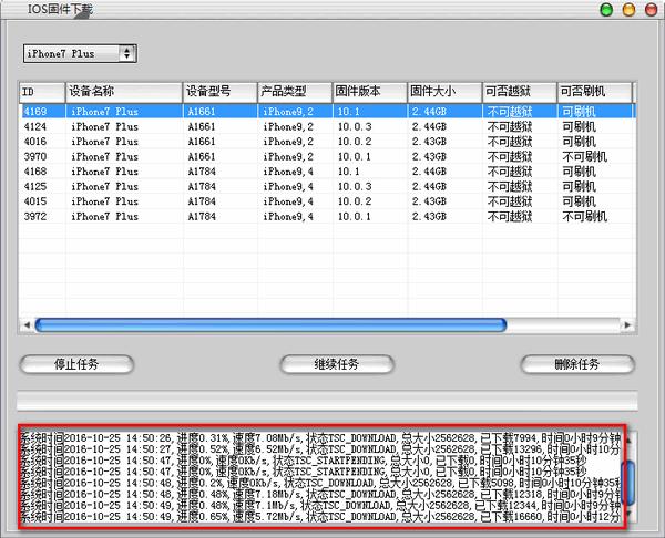 ios10.1固件下载