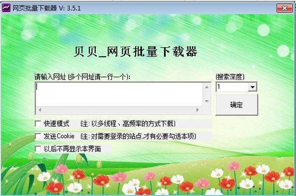 网页批量下载器下载