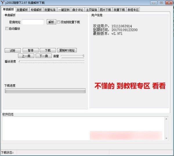 y2002随意下(批量解析下载)